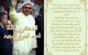 العرش العلوي صمام أمان المملكة المغربية الشريفة و قنطرتها نحو التنمية و التقدم المستمر